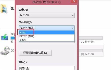 U盘无法复制超过4GB文件解决办法