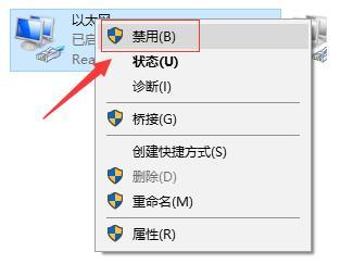 没有有效的IP配置