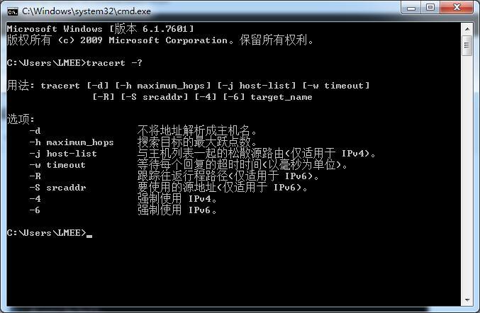 tracert命令使用教程