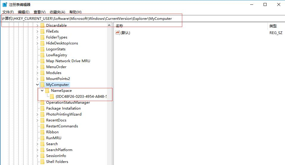 win10设备和驱动器位置空白图标删除