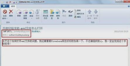 怎么打开eml格式的文件?