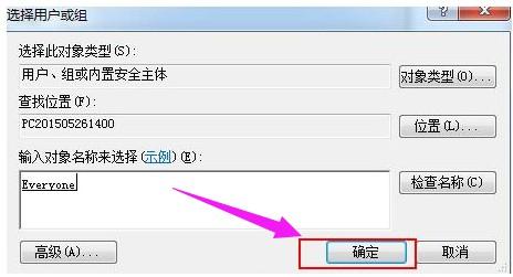WIN7电脑如何设置everyone权限