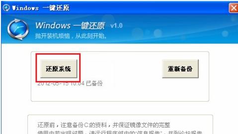 windows系统,如何给电脑添加一键还原