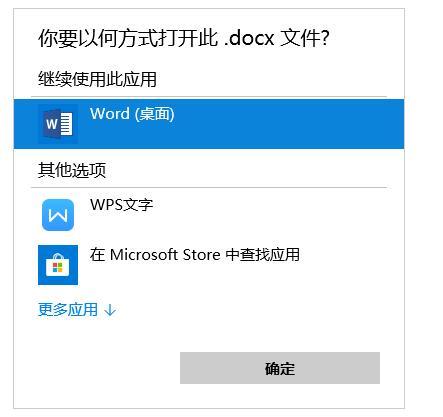 Win10如何设置文件的默认打开方式?