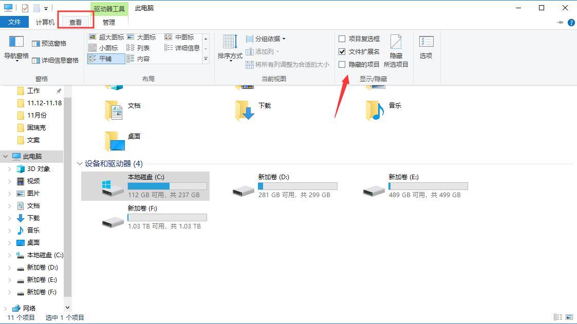 win10系统如何查看隐藏的文件?
