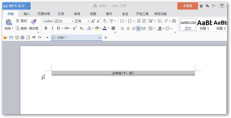 WPS空白页删除