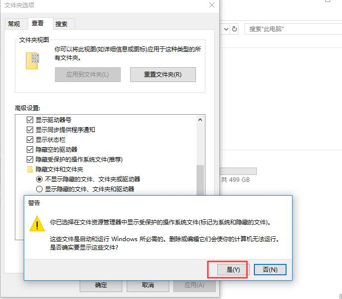 显示隐藏文件文件夹