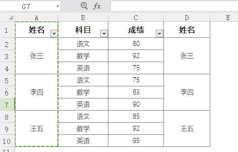 合并单元格筛选数据