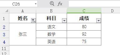 wps表格教程:已合并单元格筛选数据时如何显示全部内容