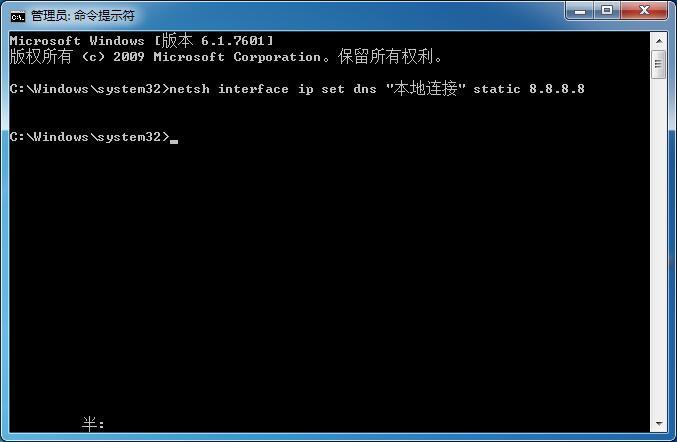 cmd命令更改电脑dns