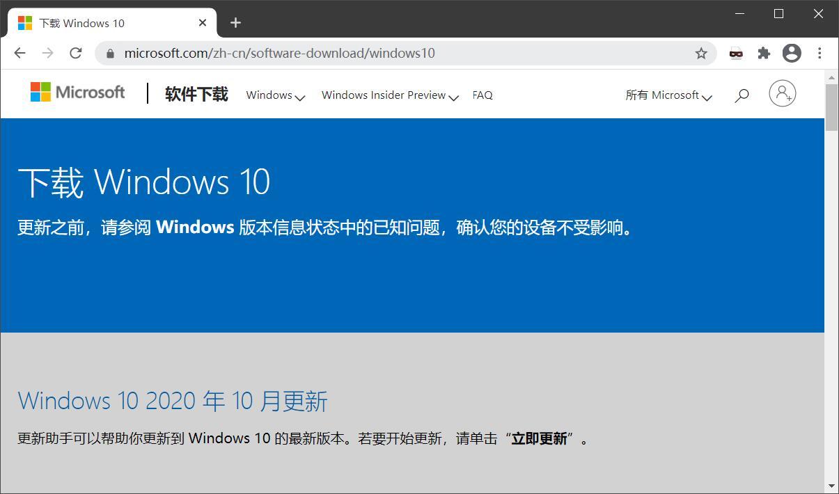 win10下载_win10原版镜像下载地址_win10官方原版镜像怎么下载?