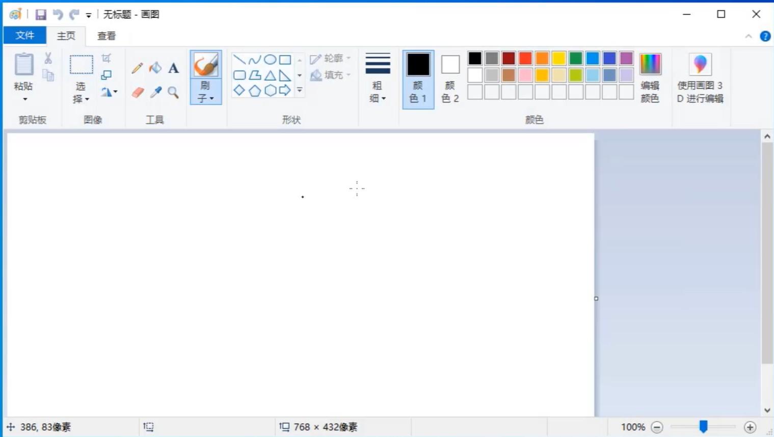 win10系统画图工具怎么打开?