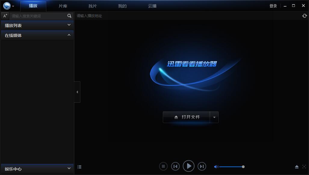 [资源分享]迅雷看看播放器怀旧版v4.9.17.2314(绿色去广告版)