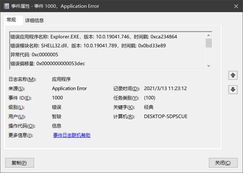 错误模块名称: SHELL32.dll,版本: 10.0.19041.789,时间戳: 0x0bd33e89问题及解决办法