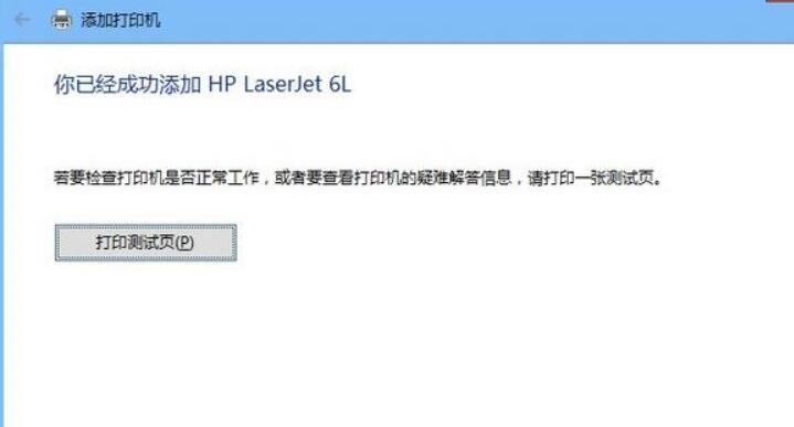 HP打印无法连接